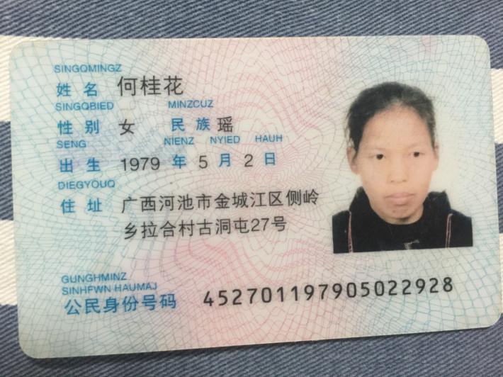 我叫何桂花,家住广西河池市金城江区侧岭乡拉合村,我有三个孩子,小