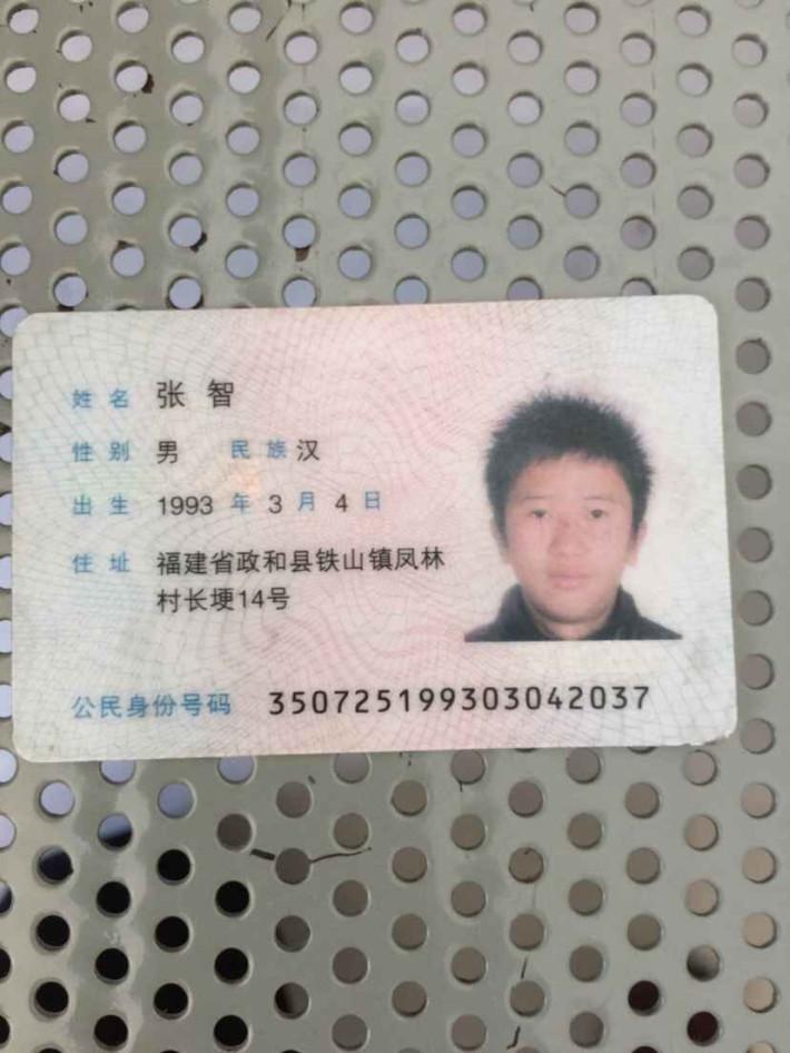 义乌张智徐_上周五(10月23日)晚,政和县铁山镇小伙张智和往常一样出去谋生,他的